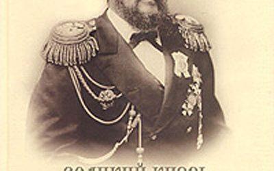 Константин Николаевич Романов   1827-1892 г.
