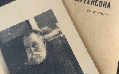 Музыкальное издательство П.И.Юргенсона